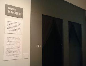 埼玉県立近代美術館 瑛九 田園