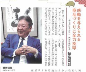 タムロン 鯵坂司郎 社長