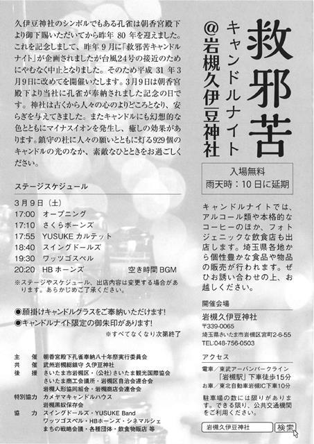 岩槻 久伊豆神社 キャンドルナイト