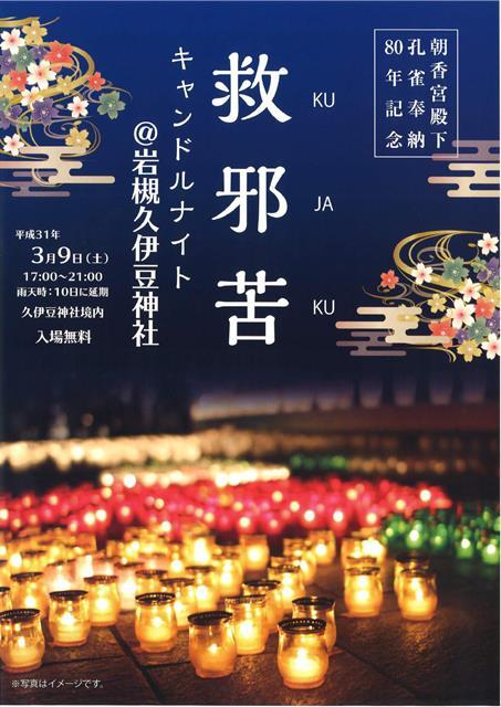 久伊豆神社 岩槻 キャンドルナイト