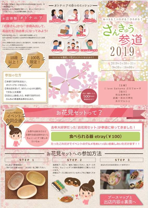 さんきゅう参道 大宮氷川神社