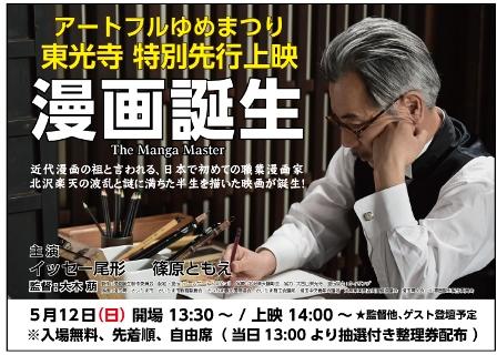 漫画誕生 映画 北沢楽天 東光寺