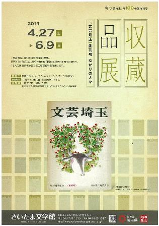 文芸埼玉 さいたま文学館 宮澤章二の詩と歌と