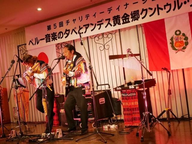 埼玉県ペルー友好協会  清水園 ペルー音楽の夕べ カルバンディーナ