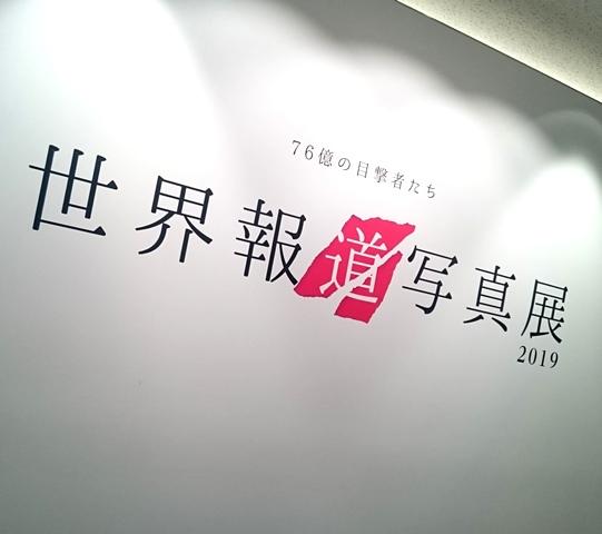 世界報道写真展 東京都写真美術館
