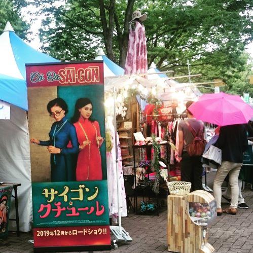 ベトナムフェスティバル 東京 代々木公園 アコレおおみや