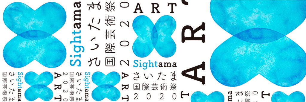 さいたま国際芸術祭 2020 さいたまトリエンナーレ 遠山昇司