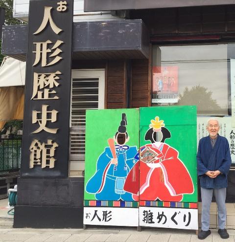 東久 岩槻 お人形歴史館