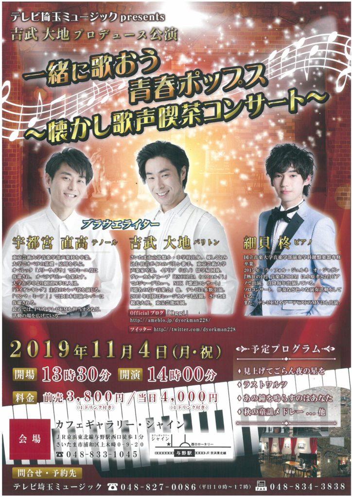 吉武大地 テレビ埼玉ミュージック 懐かし歌声喫茶コンサート