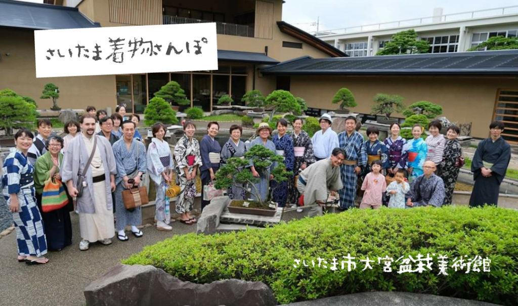 秋の盆栽村めぐり 大宮盆栽村 さいたま着物さんぽ 着物 イベント