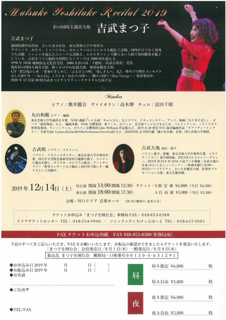 彩の国チャリティーリサイタル 2019 吉武まつ子 川口リリア