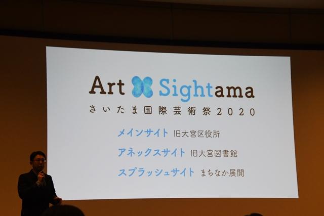 さいたま国際芸術祭 2020 さいたまトリエンナーレ