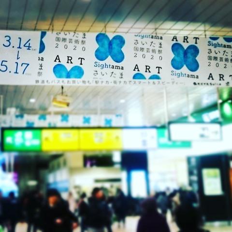さいたま国際芸術祭 2020 大宮駅