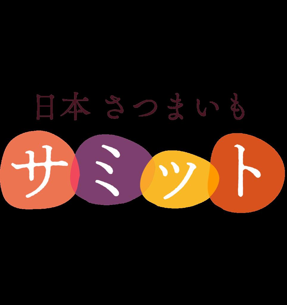 日本さつまいもサミット 全国やきいもグランプリ さつまいも博2020 さいたまスーパーアリーナ