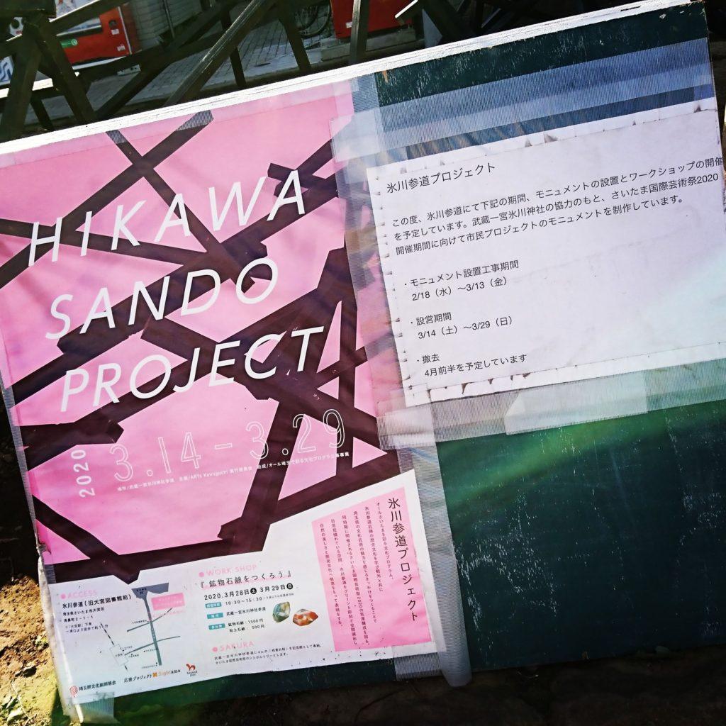 氷川参道アートプロジェクト 氷川参道 さいたま国際芸術祭