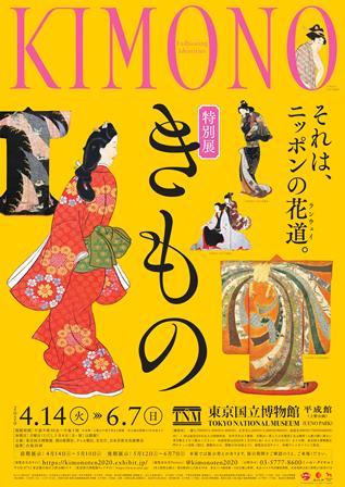 東京国立博物館 上野 きもの展