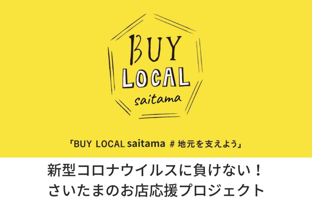 クラウドファンディングプロジェクト BUY LOCAL saitama