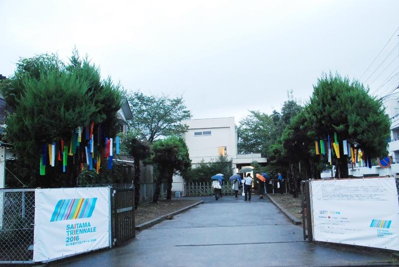 さいたまトリエンナーレ2016 埼玉県旧部長公舎 セレモニーアートビレッジ