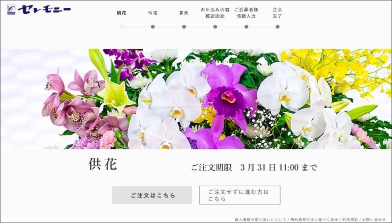 セレモニー 北浦和 さいたま 葬儀 オンライン 葬儀