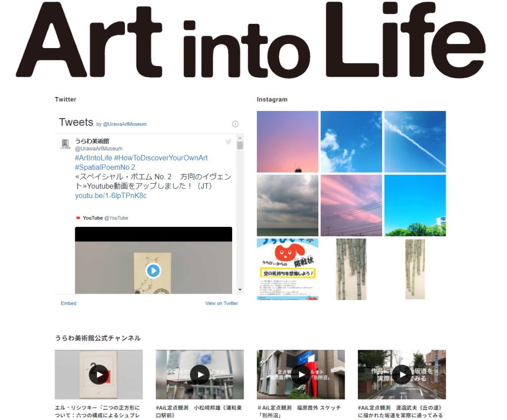 うらわ美術館 特設サイト Art into Life