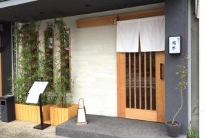 東大宮 天ぷら周平