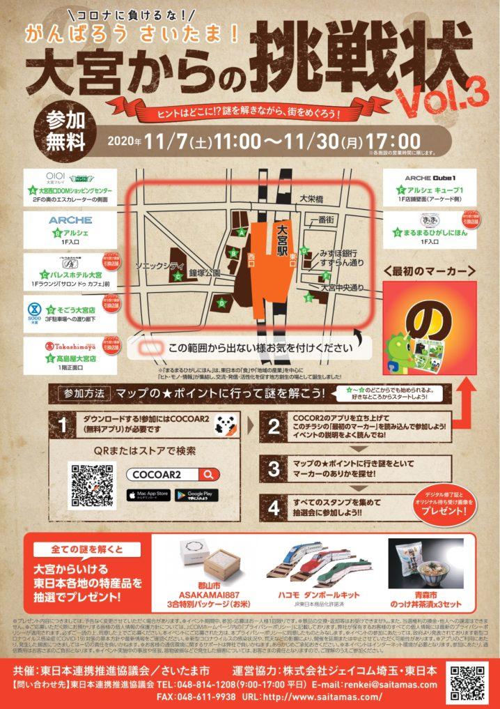 東日本連携推進協議会 大宮からの挑戦状