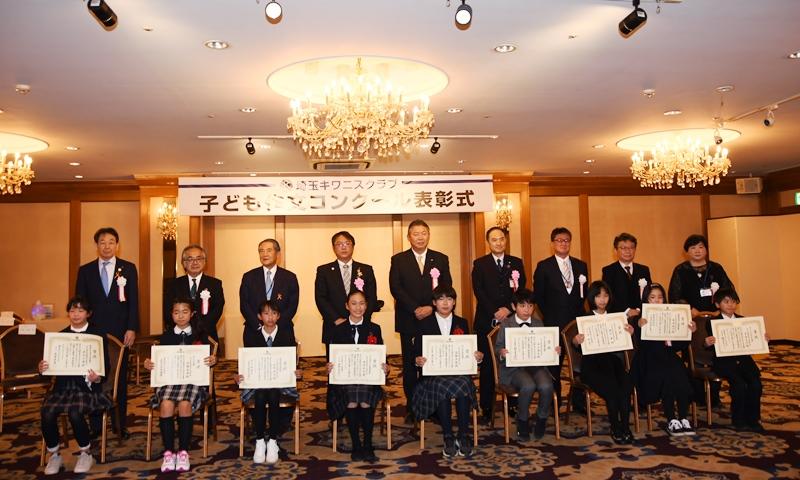 埼玉キワニスクラブ 子ども作文コンクール 2020 清水園