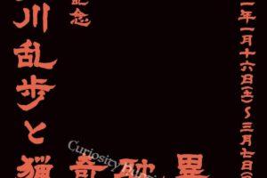 さいたま文学館  没後55年記念  江戸川乱歩と猟奇耽異