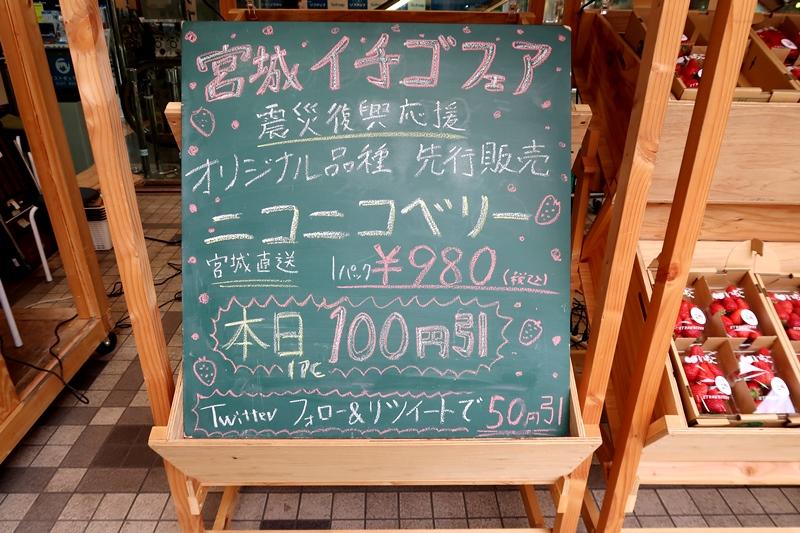 JRフルーツパーク仙台あらはま 三浦⼤輝 菜根たん 大宮アルシェ