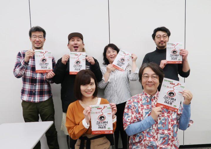 saitama なんとか映画祭  埼玉 なんとか映画祭