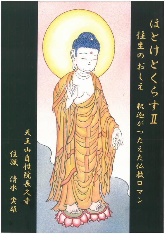 ほとけとくらす 往生のおしえ 釈迦がつたえた仏教ロマン 上尾 長久寺