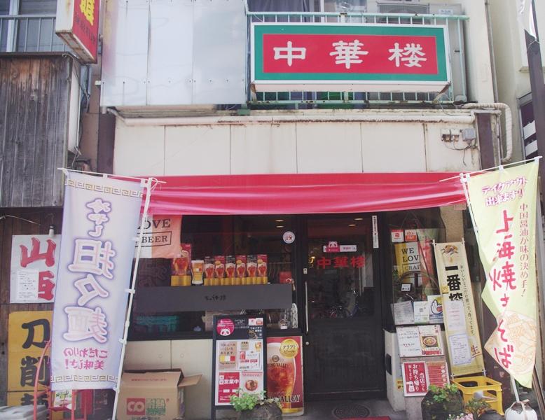 北浦和 中華楼 ヨーロッパ野菜 中華