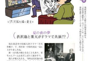 あらい太朗 北沢楽天 渋沢栄一 さいたま市立漫画会館