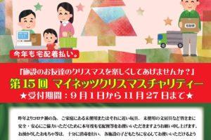マイネッツクリスマスチャリティー 2021 ネッツトヨタ埼玉