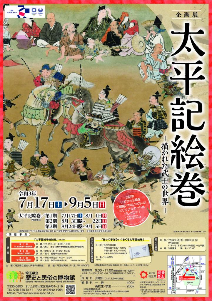 太平記絵巻 描かれた武士の世界 埼玉県立歴史と民俗の博物館