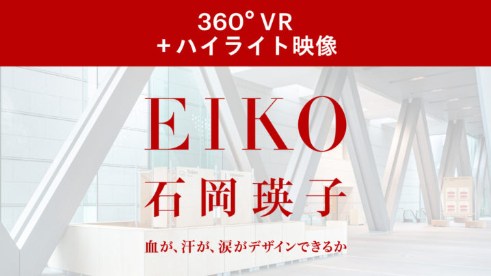東京都現代美術館 石岡瑛子 血が、汗が、涙がデザインできるか 期間限定 オンライン公開