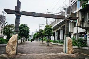 時の門 時の道 与野 さいたま新都心 オブジェ 北与野駅